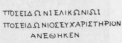 Zeii orașului Tomis (II) - Triada din Eleusis și alte divinități